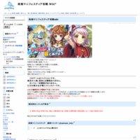 政剣マニフェスティア攻略 Wiki*