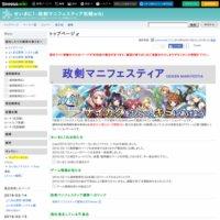 せいまに!:政剣マニフェスティア攻略wiki